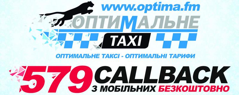 оптимальне таксі Львів