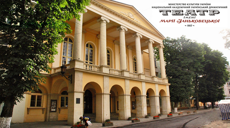 театр імені Марії Заньковецької у Львові