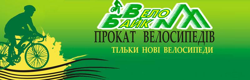 велопрокат велобайк