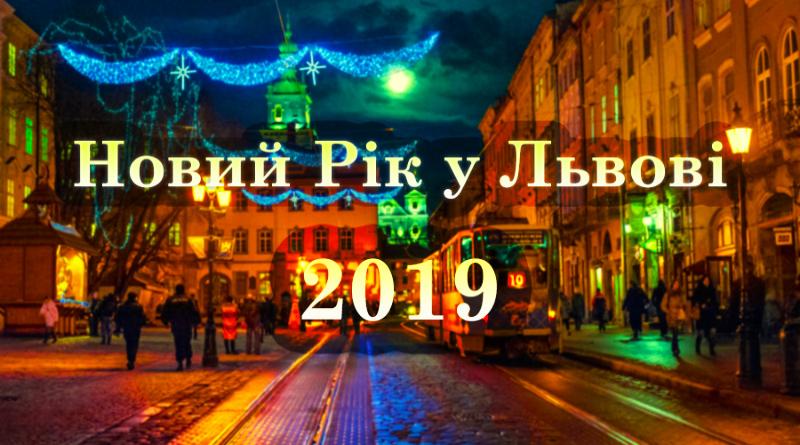 новий рік Львів 2019
