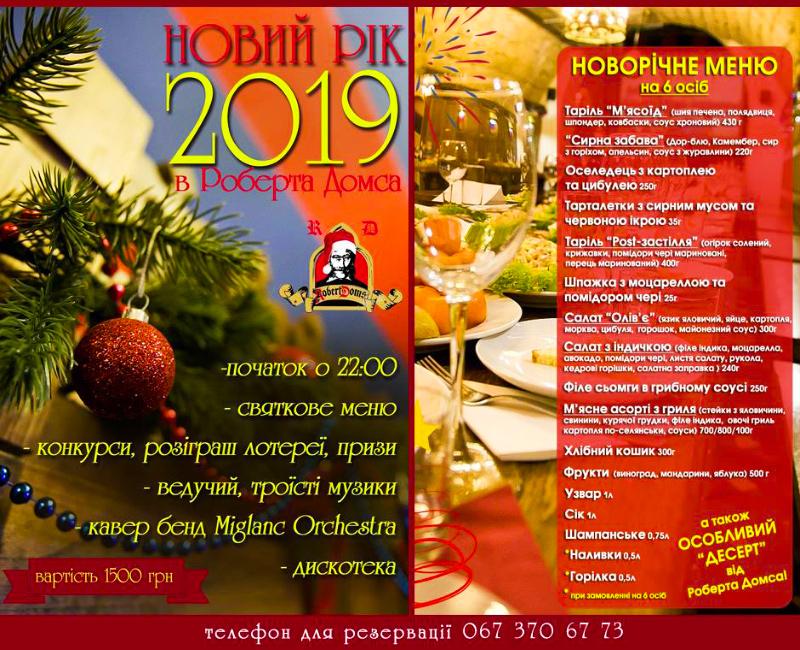 Новий рік Пивний дім