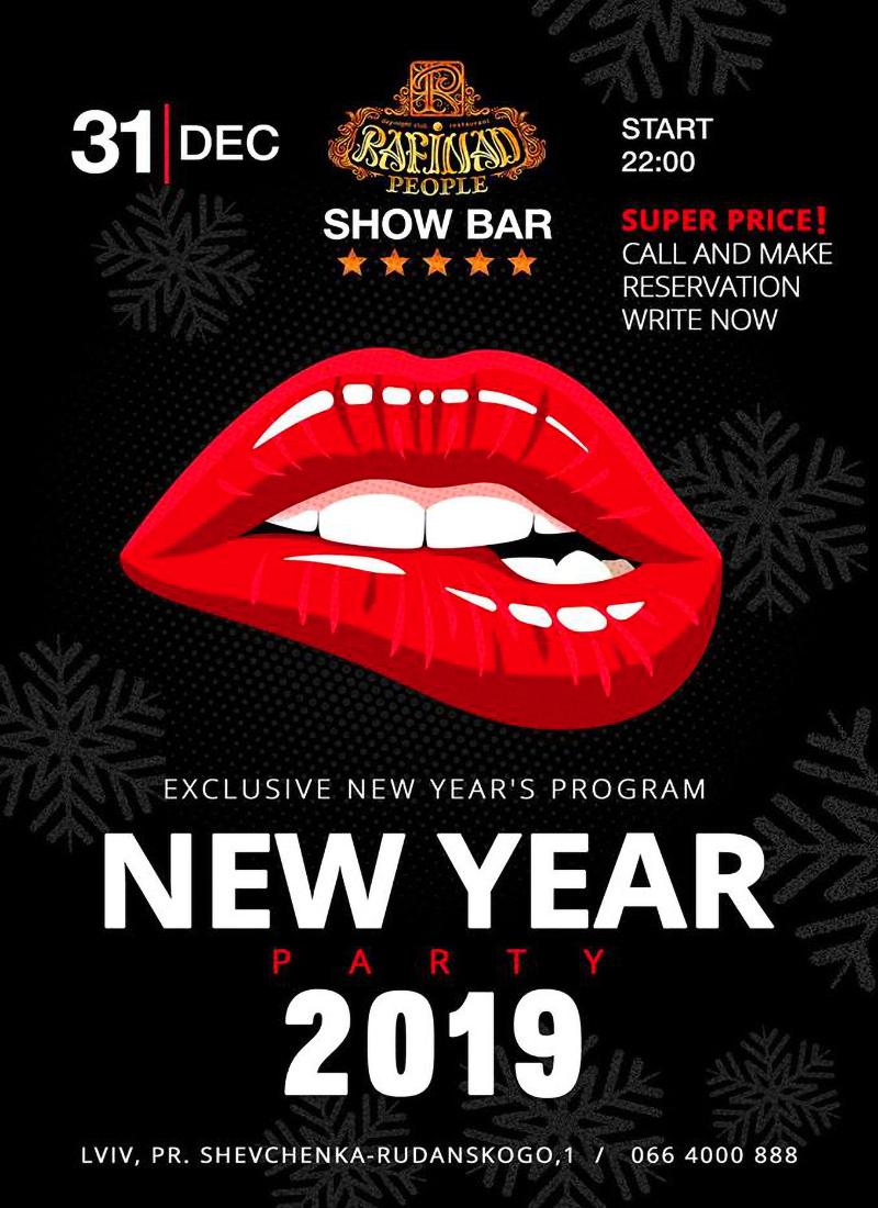 новий рік нічний клуб