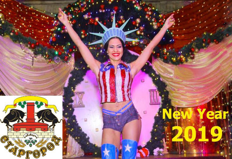 новий рік у Старгороді