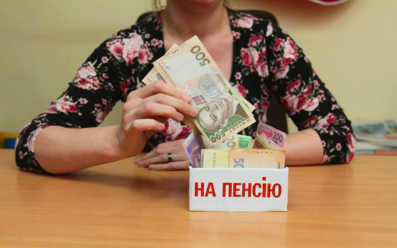 пенсійний фонд